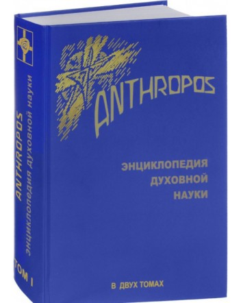 Энциклопедия духовной науки. Anthropos