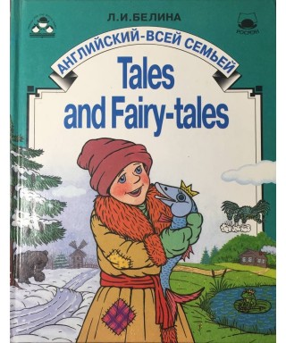 Tales and Fairy-tales. Сказки и рассказы на английском языке